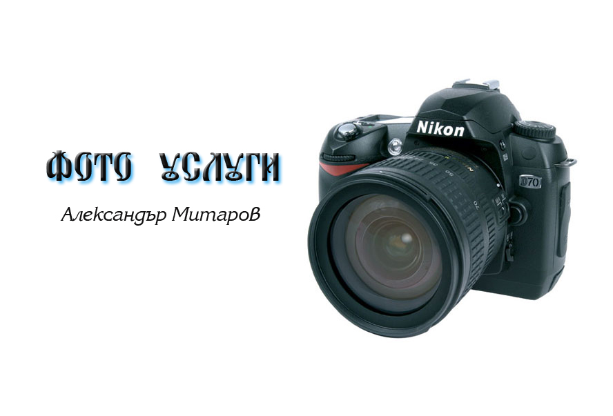 foto_uslugi.jpg